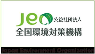 全国環境対策機構(JEO)との提携