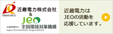 近畿電力はJeoと提携しています。
