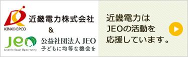近畿電力は「公益社団法人JEO・子どもに均等な機会を」と提携しています。