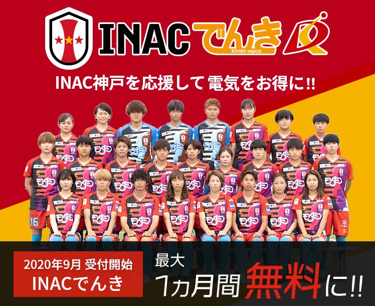 INACでんき